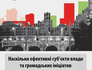 Первое дискуссионное заседание Киевского урбанистического клуба