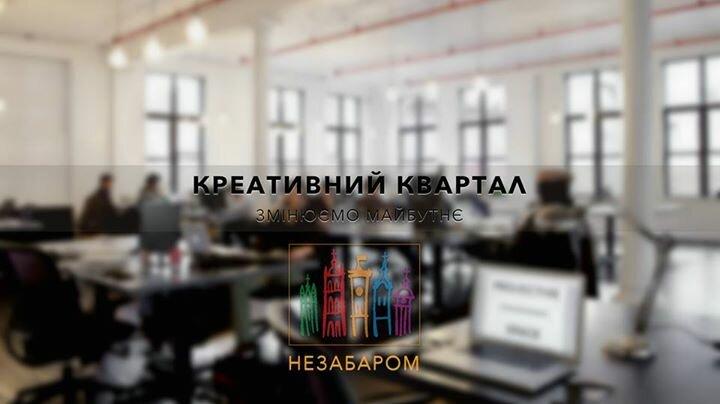 креатив_квартал