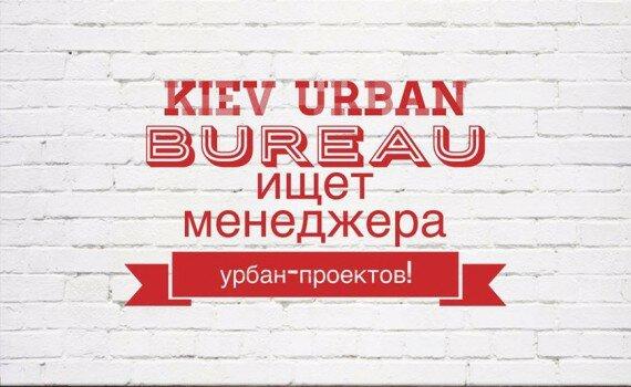 Kiev urban bureau ищет менеджера урбан-проектов!