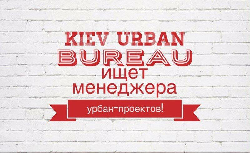 урбан